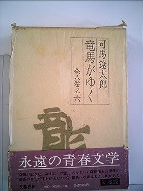 竜馬がゆく〈6〉 (1982年)