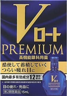 【第2類医薬品】Vロートプレミアム 15mL x5