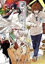 表紙: 葉ツ恋ノ記 (F-BOOK COMICS) | 吹屋フロ