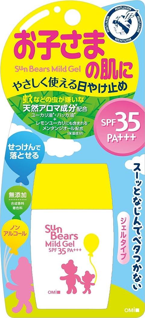 中断乞食妖精メンターム サンベアーズマイルドジェル(SPF35 PA+++) 30g
