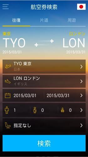 『H.I.S. 航空券 - 格安チケットを便利にアプリで予約!』の4枚目の画像
