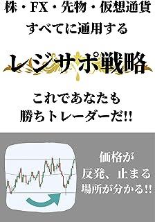 株・FX・先物・仮想通貨すべてに通用する レジサポ戦略