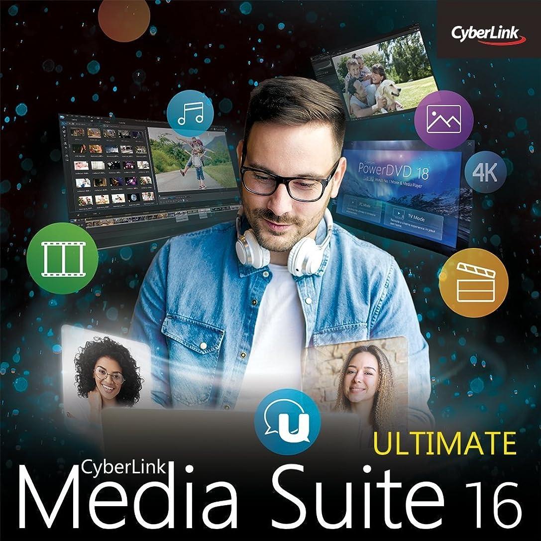 レンド満州セグメントCyberLink Media Suite 16 Ultimate ダウンロード版