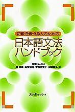 表紙: 初級を教える人のための日本語文法ハンドブック | 高梨信乃