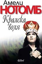 Кралска воля | Kralska volya