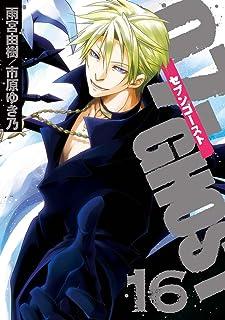 07-GHOST: 16 (ZERO-SUMコミックス)