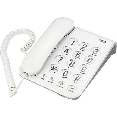カシムラ 電話機 シンプルフォン ハンズフリー/リダイヤル機能付き (ホワイト) NSS-07