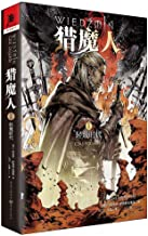 The Witcher: Time of Contempt (Chinese Edition)