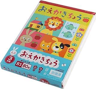 キョクトウ おえかき帳 B5 3冊束 ぬりえ付 Y46103