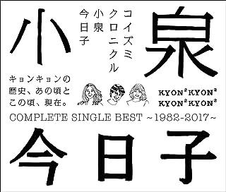 コイズミクロニクル~コンプリートシングルベスト 1982-2017~ (通常盤)...
