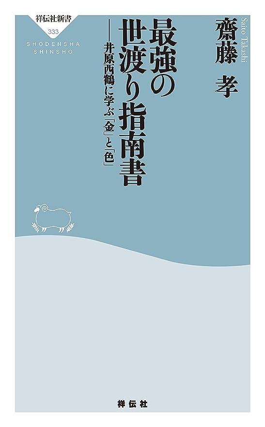 忍耐確かなパラナ川最強の世渡り指南書――井原西鶴に学ぶ「金」と「色」 (祥伝社新書)