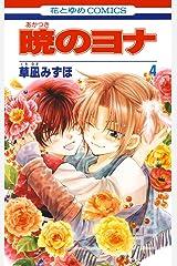 暁のヨナ 4 (花とゆめコミックス) Kindle版