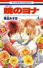 暁のヨナ 4 (花とゆめコミックス)