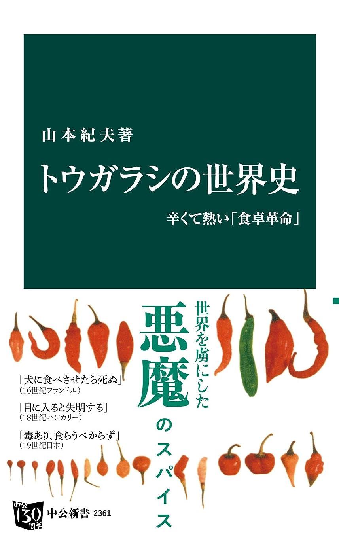 売上高寸法シェトランド諸島トウガラシの世界史 辛くて熱い「食卓革命」 (中公新書)