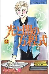 光と闇の方程式(29) (BE・LOVEコミックス) Kindle版
