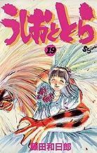 表紙: うしおととら(19) (少年サンデーコミックス) | 藤田和日郎