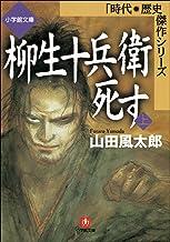 表紙: 柳生十兵衛死す(上) (小学館文庫) | 山田風太郎