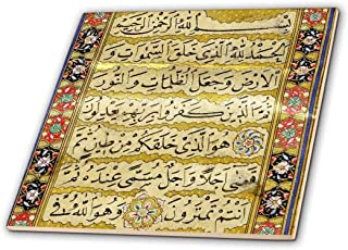 "InspirationzStore 复古艺术 - 伊斯兰苏珊阿拉伯文字 - Abdullah Edirnevi 创作的穆斯林复古艺术 - Arabian Qur'an 祈祷 - Islam - Tiles 多种颜色 12"" ct_162528_4"