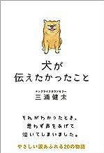 表紙: 犬が伝えたかったこと | 三浦健太