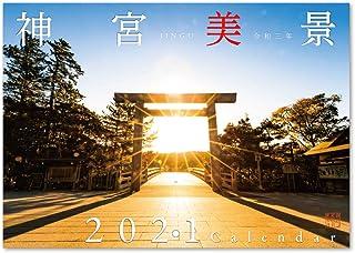 2021年 伊勢神宮カレンダー 神宮美景(壁掛け)