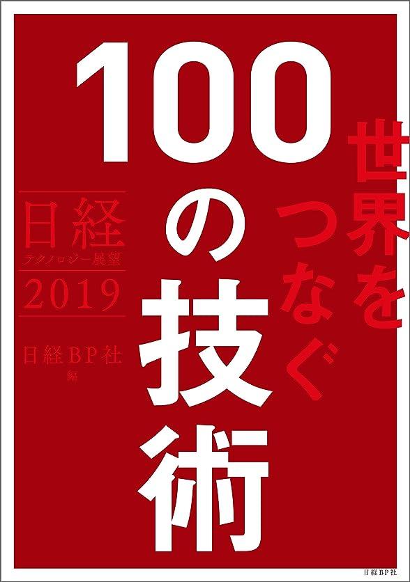 家庭教師スリーブ参加者日経テクノロジー展望2019 世界をつなぐ100の技術