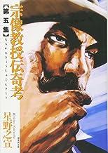 宗像教授伝奇考 第5集 (潮漫画文庫)