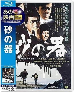 あの頃映画 the BEST 松竹ブルーレイ・コレクション 砂の器 [Blu-ray]