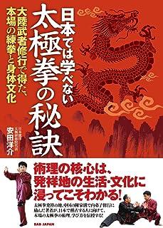 日本では学べない太極拳の秘訣: 大陸武者修行で得た、本場の練拳と身体文化