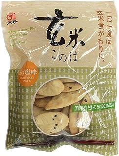 アリモト 新・玄米このは うす塩味 80g×20袋
