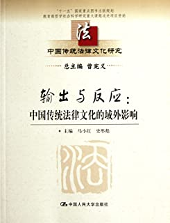 Output and Reaction: Traditional Chinese Culture's Influence outside the National Boundary: Research on Traditional Chinese Legal Culture (Chinese Edition)