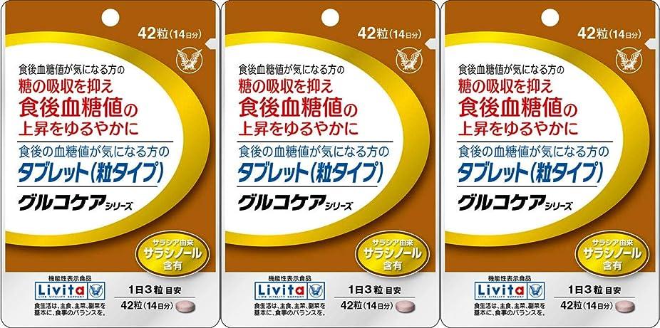 農場かすかなミリメーター【3個セット】食後の血糖値が気になる方のタブレット グルコケアシリーズ 42粒(機能性表示食品)