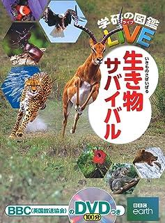 生き物サバイバル (学研の図鑑LIVE(ライブ))
