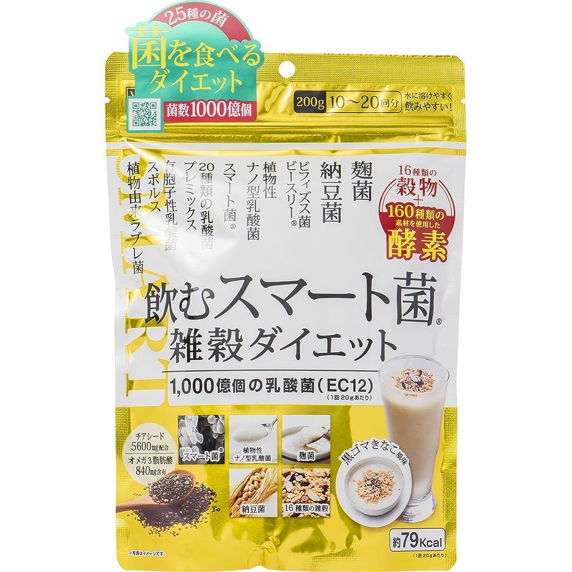 伸ばす警報一緒【お徳用3個セット】飲むスマート菌 雑穀ダイエット 200g ×3個セット