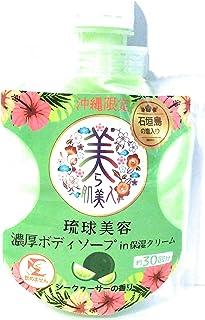 沖縄限定 美ら肌美人 琉球美容濃厚ボディソープin保湿クリーム シークヮーサーの香り
