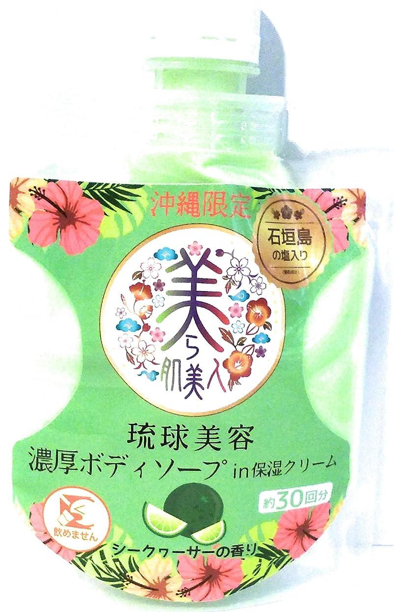 反発帳面アシスタント沖縄限定 美ら肌美人 琉球美容濃厚ボディソープin保湿クリーム シークヮーサーの香り