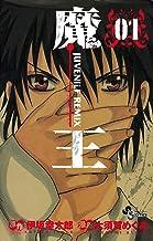 表紙: 魔王 JUVENILE REMIX(1) 魔王 JUVENILE REMIX (少年サンデーコミックス)   大須賀めぐみ
