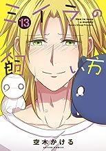 ミイラの飼い方(13) (アクションコミックス(comico books))