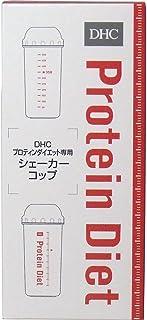 【DHC】プロテインダイエット専用シェーカーコップ ×5個セット