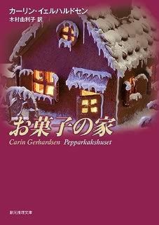 Pepparkakshuset: The Gingerbread House (Japanese Edition)