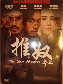 [ Chuno - The Slave Hunters ] Korean Drama Series w/ Eng Subs