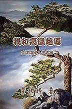 我和高温超导:大洋两岸人生路: Superconductivity and I (Chinese Edition)