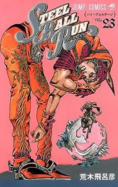 スティール・ボール・ラン #23 ジャンプコミックス (JoJo's Bizarre Adventure, #103 Part 7, Steel Ball Run #23)