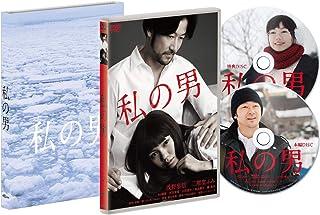 私の男 [Blu-ray]