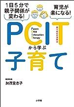 表紙: 1日5分で親子関係が変わる!育児が楽になる!PCITから学ぶ子育て | 加茂登志子