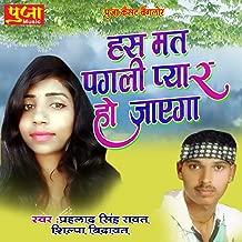 Has Mat Pagali Pyar Ho Jayega