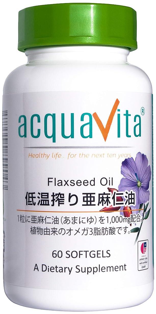 気体のわかりやすいしなやかなacquavita(アクアヴィータ) 低温搾り 亜麻仁油 60粒