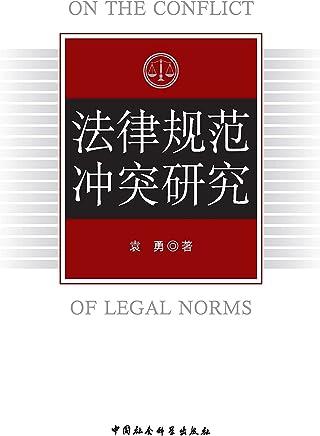 法律规范冲突研究