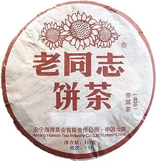 プーアル茶 老同志餅茶2020年熟茶1個 プアール茶 プーアール茶 餅茶 円盤型 黒茶