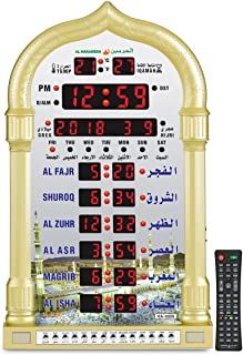 AL-HARAMEEN Azan Clock,Led Prayer Clock,Wall Clock,Read Home/Office/Mosque Digital Azan Clock/Decorative Clock HA-4008 (Gold)