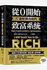 I Will Teach You to Be Rich, Second Edition: No Guilt. No Excuses. No Bs. Just a 6-Week Program That Works (Chinese Edition) Paperback